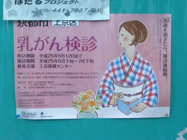 乳がん 検診 京都