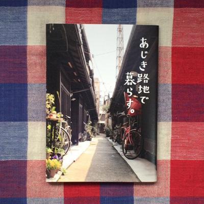 ajikiroji_book.JPG