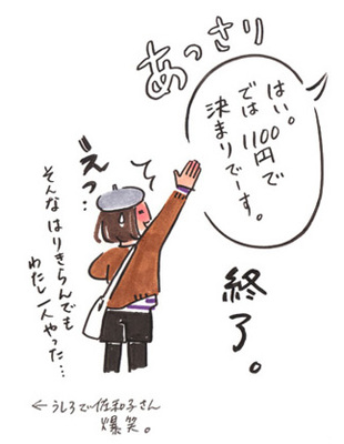 huruhon_aki3.jpg